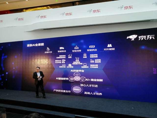 智东西晚报:京东发布AI平台含7大应用 360副总经理和CFO离职
