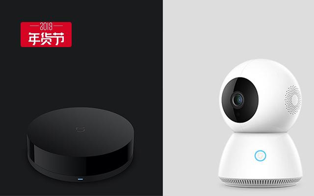 米家小白 摄像头+万能遥控器 智能套装