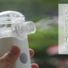 采用微网技术的便携雾化器,在家也能做雾化,九安微网雾化器体验