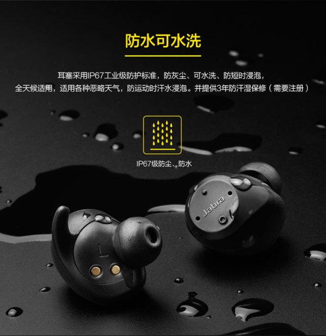 捷波朗(Jabra)升级版EliteSport臻跃蓝牙耳机