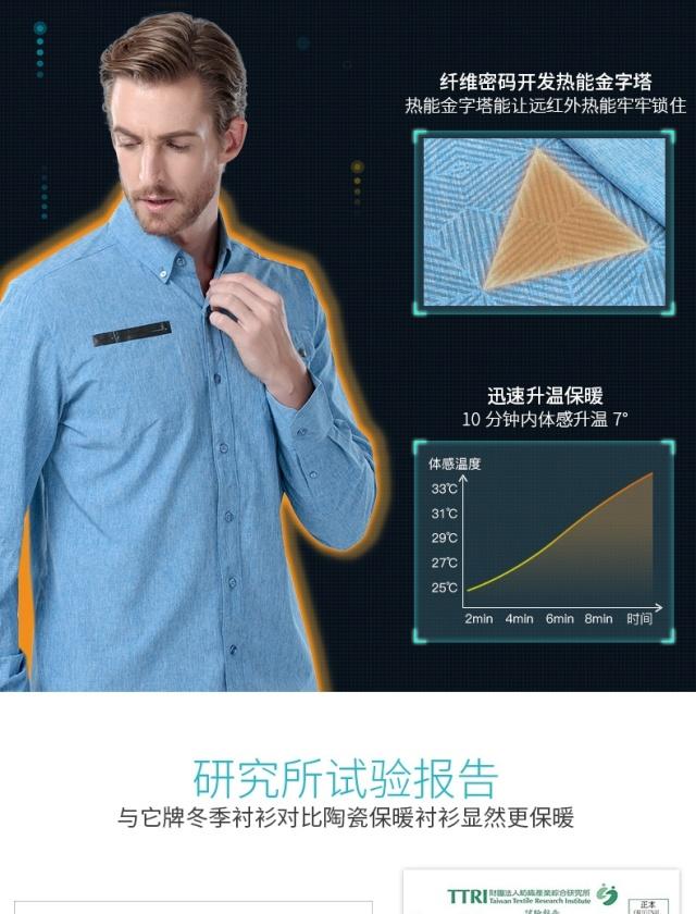 纤维密码商务陶瓷保暖长袖衬衫