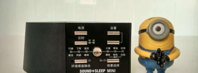 无需药物即可帮你快速入睡,让你美梦成真:OQOLIVE mini 助眠音箱
