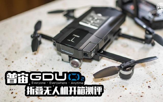普宙GDU O2折叠无人机开箱测评