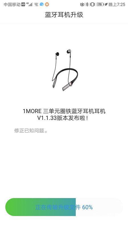 萬魔(1MORE)三單元圈鐵藍牙耳機