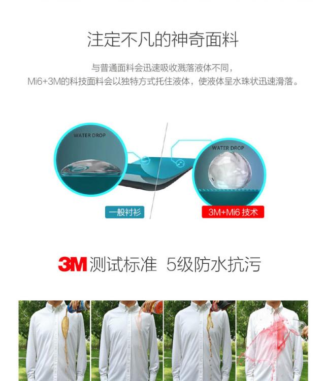 3M记忆纤维抗污衬衫