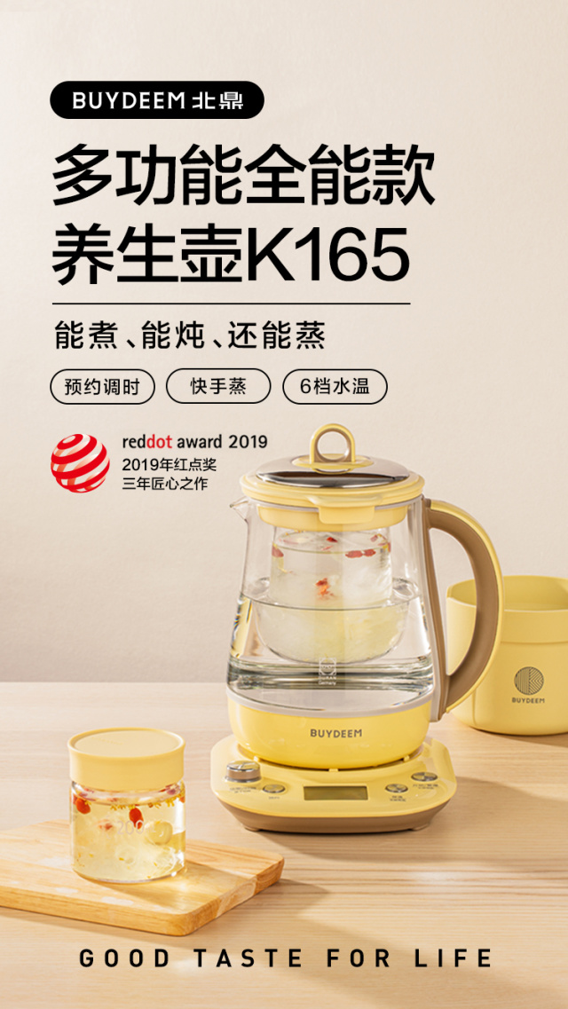 北鼎(Buydeem)全能款K165