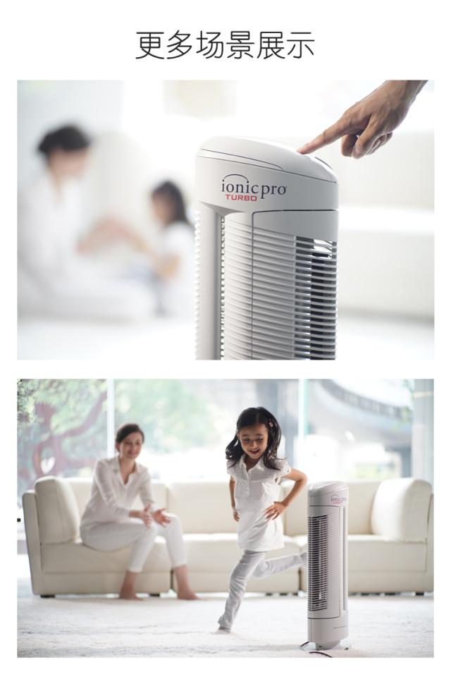 艾奥尼克(IonicPro)ta-500空气净化器