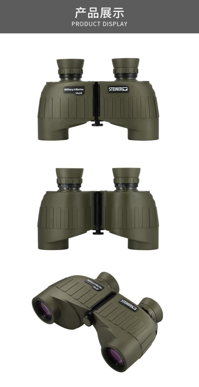 视得乐(STEINER)全新陆战之星望远镜