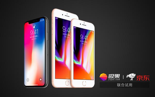 苹果 iPhone 新品手机