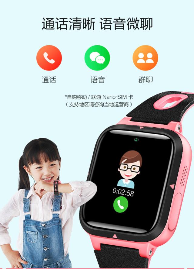 小寻儿T1儿童电话手表