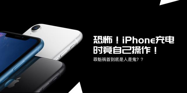 恐怖!iPhone深夜自己订万元酒店!充电头暗藏黑客芯片??