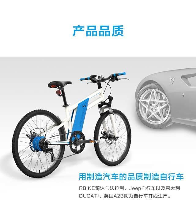 骑达(RBIKE)R5L电助力自行车
