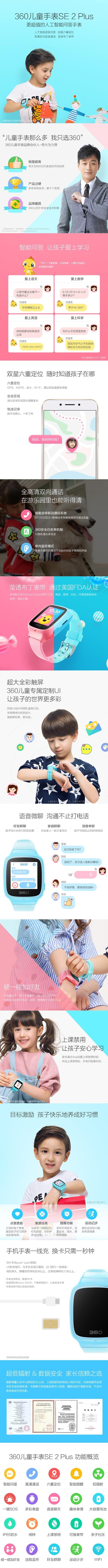 奇虎360SE2Plus360儿童手表SE2Plus