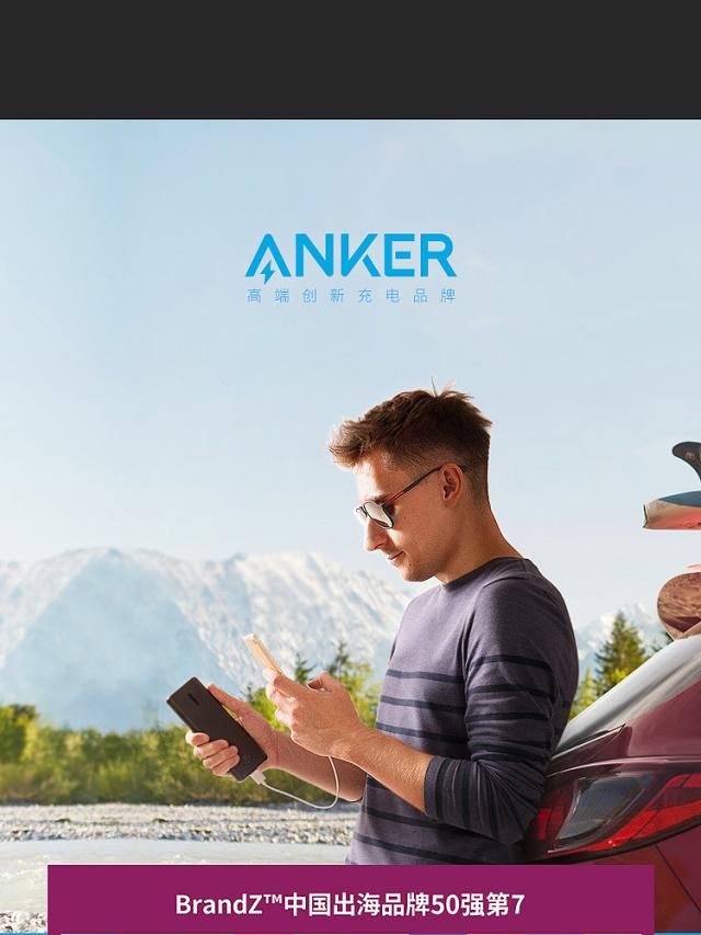 Anker无线充电器