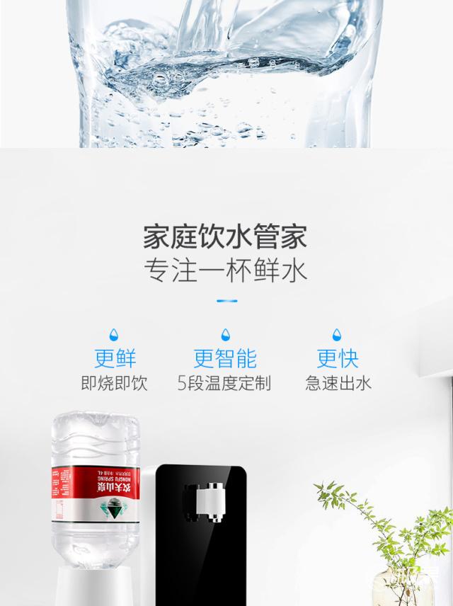 万泓即热式饮水机