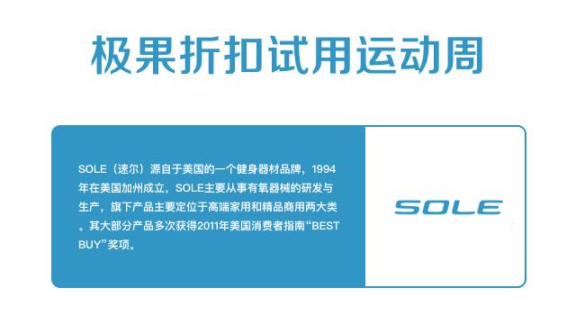 速尔(Sole)F63跑步机