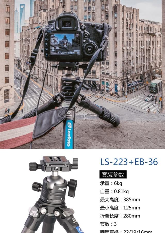 徕图(leofoto)LS-223C+EB-36三脚架云台