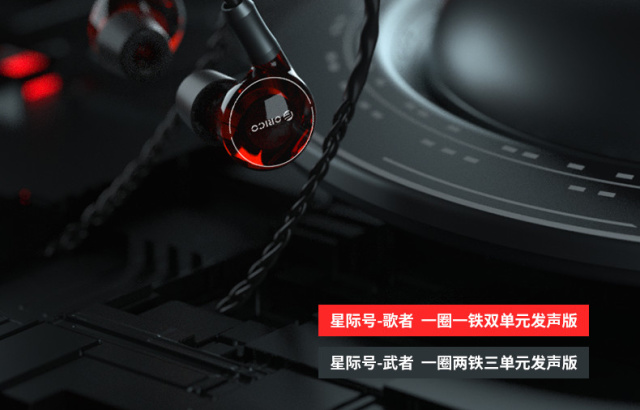 OricoHiFi飞碟耳机