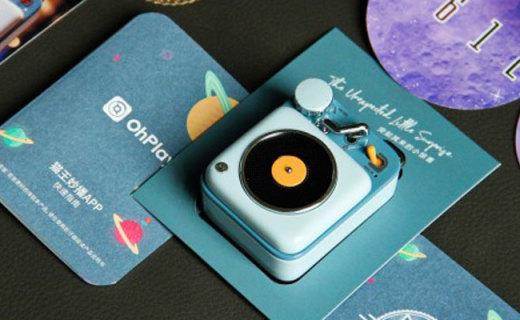 猫王原子唱机B612心体验,集美观与实用为一身