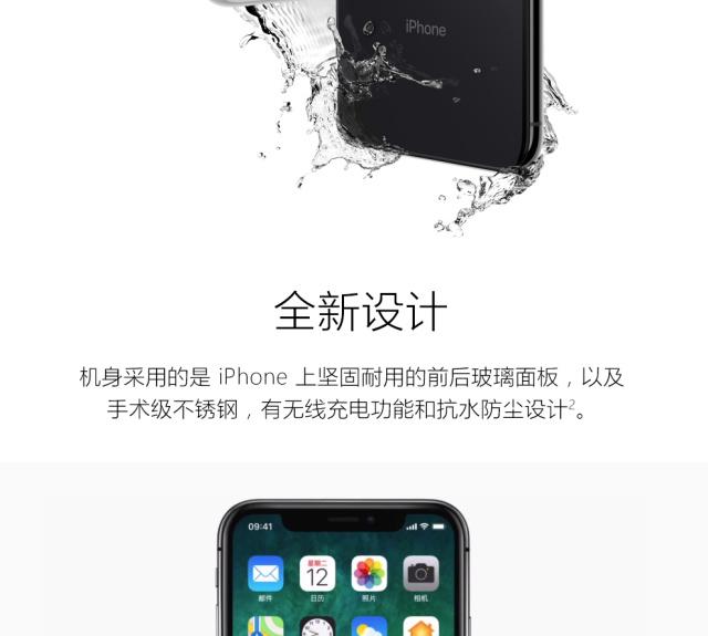 苹果(Apple)新品手机