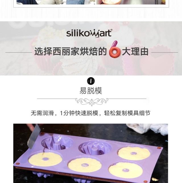 silikomart西丽家3件套烘焙模具