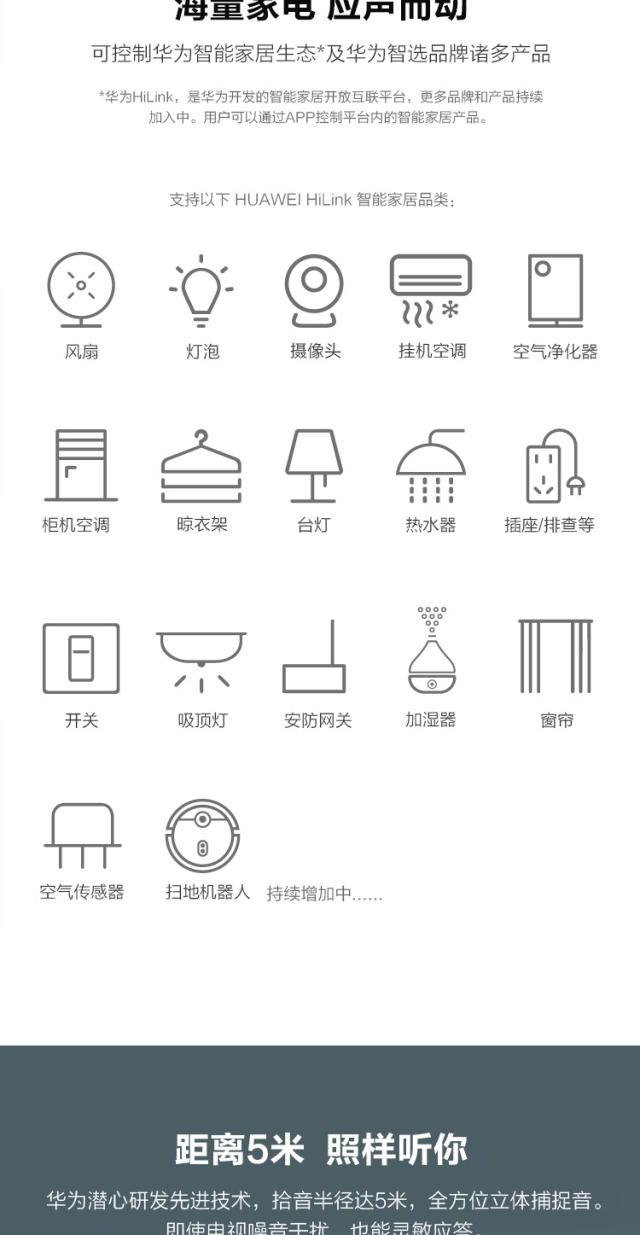 华为(HUAWEI)AI音箱