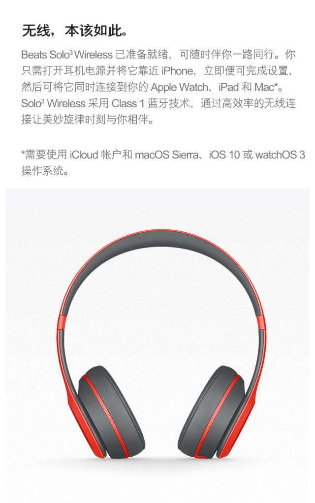 Beatssolo3头戴式耳机