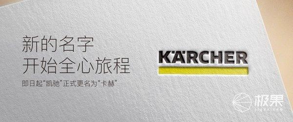 """KÄRCHER发布天猫定制版蒸汽清洁机,启用中文名""""卡赫"""""""