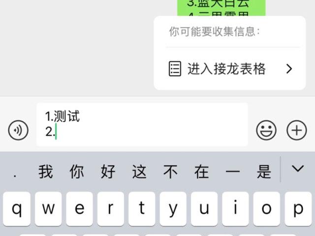智东西晚报:微信群聊已上线接龙功能 京东宣布补贴3亿给一线员工