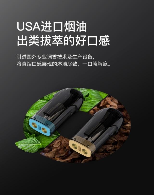 Yistar益爽S可换弹雾化电子烟