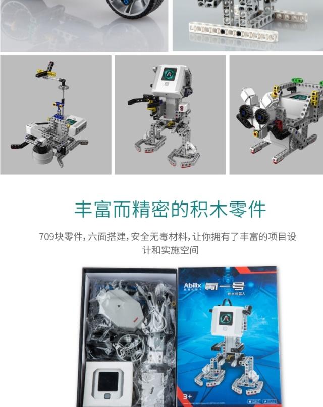 能力风暴(Abilix)氪1号玩具机器人