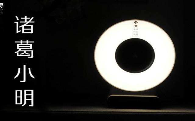 诸葛小明体验:当床头灯遇上语音,好看又聪明