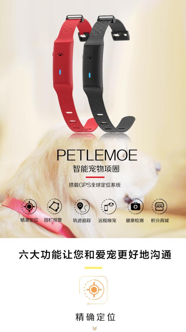 PetLemoeGPS定位宠物智能项圈