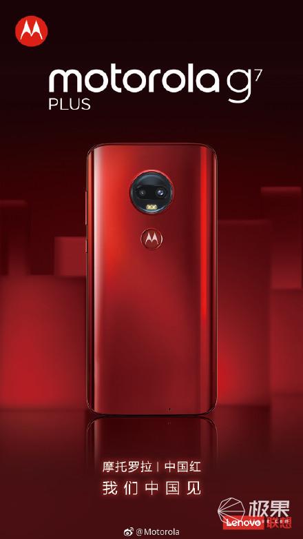 摩托罗拉发布多款G7系列新机,更有专属中国红版本