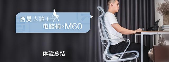 矫正脊柱曲线,工作自然轻松,⻄昊人体工学电脑椅M60,带你实力躺赢