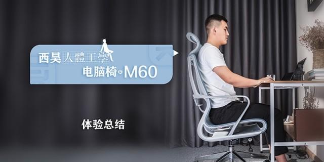 矫正脊柱曲线,工作自然轻松,?昊人体工学电脑椅M60,带你实力躺赢