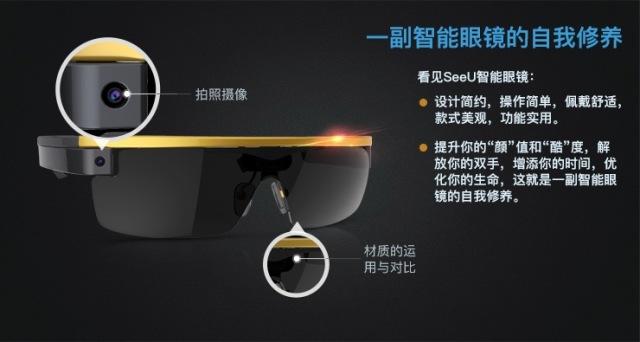 看见智能SeeU智能眼镜