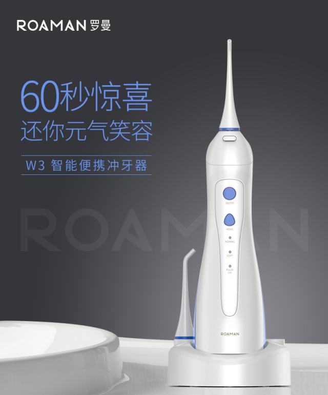 罗曼(ROAMAN)便携式洗牙器