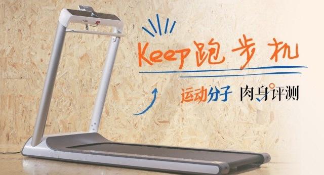 旋钮设计 方便操作,自带跑步指导的家用跑步机 — Keep跑步机体验