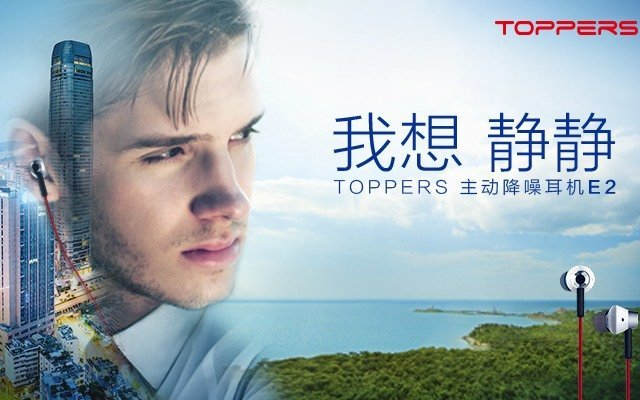 TOPPERS主动降噪耳机E2